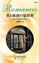 愛と疑惑の協奏曲 (ハーレクイン・ロマンス)
