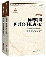 抗战时期国共合作纪实(上下)/中国抗战大后方历史文化丛书