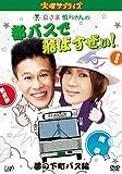 火曜サプライズ 京さま慎ちゃんの都バスで飛ばすぜぃ!夢の下町バス編[DVD]