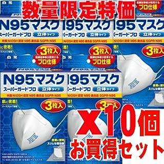 N95マスク スーパーガードプロ立体タイプ 3枚入x10個(30枚)