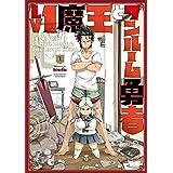 Lv1魔王とワンルーム勇者 1巻 (FUZコミックス)