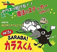 カラス対策グッズ「SARABAカラスくん」ステッカー10枚入り (カラス撃退/カラスよけ)