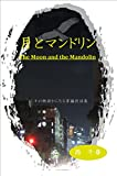 The Moon and the Mandolin (Japanese Edition)