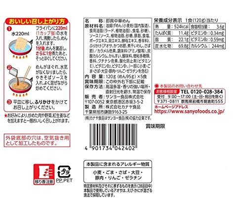 サッポロ一番ソースやきそば120g×5食入×6個