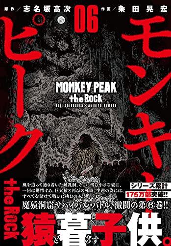 モンキーピーク the Rock (6) (ニチブンコミックス)