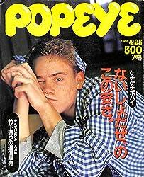 POPEYE (ポパイ) 1986年4月25日号 ケチケチポパイ ないしょだぜ、のこの安さ。