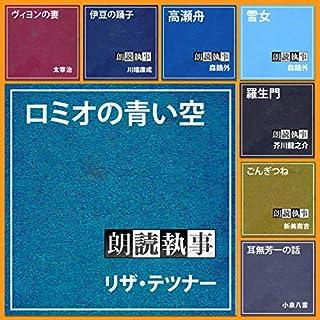『朗読執事 8本セット (2)』のカバーアート