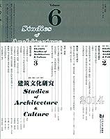 建筑文化研究 第6辑