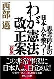 わが憲法改正案[新版]