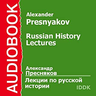 Russian History Lectures [Russian Edition] cover art