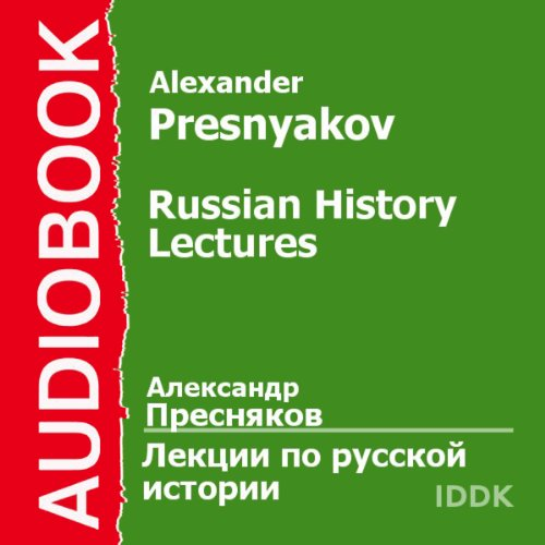 Russian History Lectures [Russian Edition] audiobook cover art