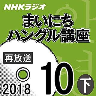 『NHK まいにちハングル講座 2018年10月号(下)』のカバーアート
