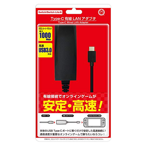 (Switch/Switch Lite用)TypeーC 有線LANアダプタ - Switch/Switch Lite