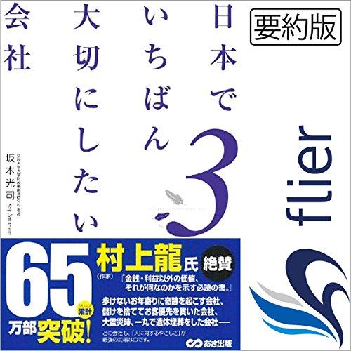 日本でいちばん大切にしたい会社 3 | 坂本 光司