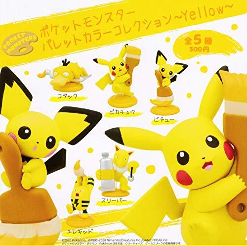 ポケットモンスター パレットカラーコレクション Yellow [全5種セット(フルコンプ)]_0
