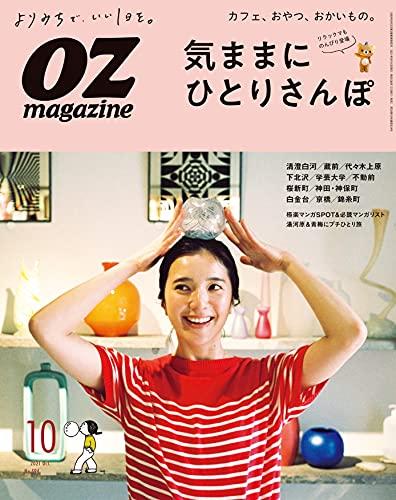 OZmagazine (オズマガジン) 2021年 10月号 [雑誌]