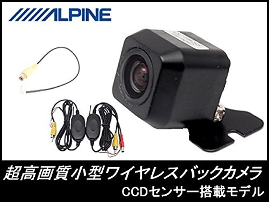 ホップレンダースズメバチアルファード 専用設計ナビ VIE-X008-AL-LED 対応 高画質 CCD バックカメラ 車載用 変換アダプタセット 広角170° 高画質 CCD センサー 【ワイヤレスキット付】