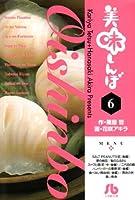 美味しんぼ〔小学館文庫〕 (6)
