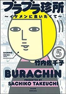 ブラブラ珍所~イケメンに会いたくて~(分冊版) 5巻 表紙画像