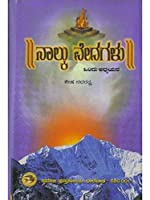Naalku Vedhagalu (Ondhu Adhyayana