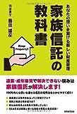 家族信託の教科書: あなたの想いを繋げる新しい財産管理