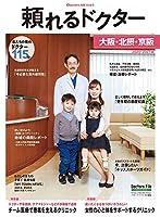 頼れるドクター 大阪・北摂・京阪 vol.3 2020-2021版 ([テキスト])