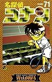名探偵コナン(71) (少年サンデーコミックス)