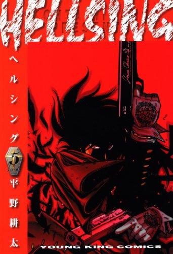HELLSING(5) (ヤングキングコミックス) - 平野耕太