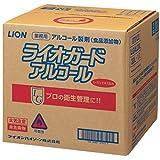 【業務用アルコール除菌剤】ライオガードアルコール 20L