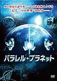 パラレル・プラネット[DVD]