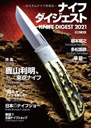 ナイフダイジェスト -カスタムナイフを知る- (ホビージャパンMOOK)