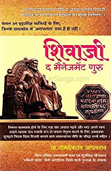 Shivaji The Managemant Guru