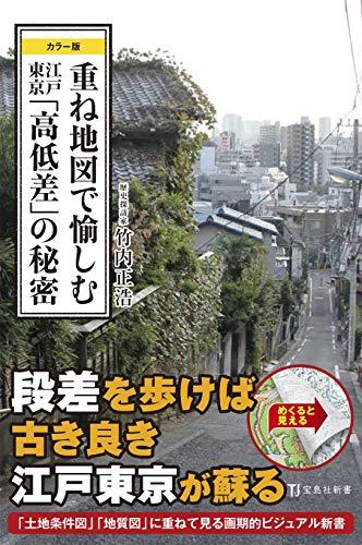 カラー版 重ね地図で愉しむ 江戸東京「高低差」の秘密 (宝島社新書)