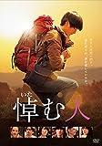 悼む人 [DVD]