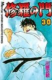 修羅の門(30) (月刊少年マガジンコミックス)