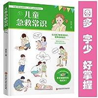 儿童急救常识(了解儿童急救常识,培养儿童安全意识,掌握急救方法,紧急处理突发情况)