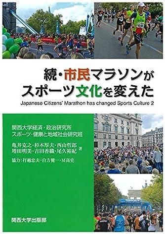 続・市民マラソンがスポーツ文化を変えた (関西大学経済・政治研究所研究双書)