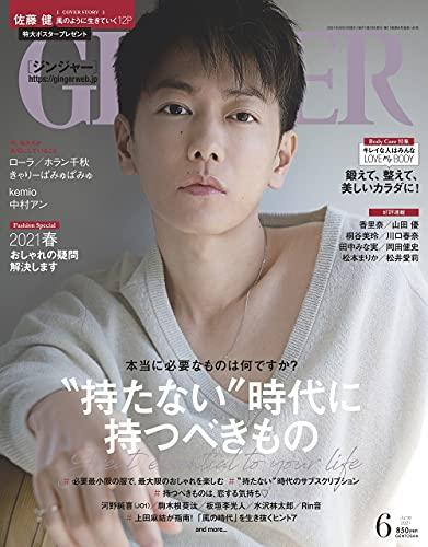 GINGER(ジンジャー) 2021年 6月号 [雑誌]
