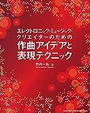 エレクトロニック・ミュージック・クリエイターのための作曲アイデアと表現テクニック(CD付)