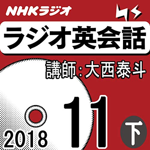 『NHK ラジオ英会話 2018年11月号 下』のカバーアート