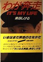 わが奔走―IT'S MY LIFE