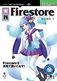 実践Firestore (技術の泉シリーズ(NextPublishing))