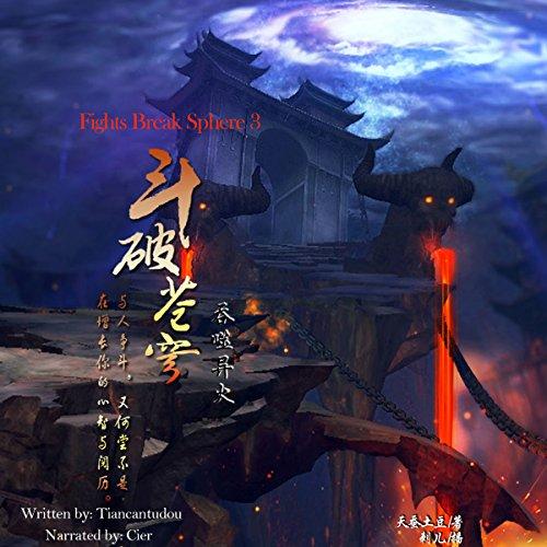斗破苍穹 3:吞噬异火 - 鬥破蒼穹 3:吞噬異火 [Fights Break Sphere 3] audiobook cover art