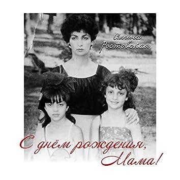 С днем рождения, мама!