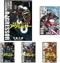 機動戦士ガンダム アグレッサー 1-14巻 新品セット