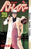 機動警察パトレイバー(20) (少年サンデーコミックス)