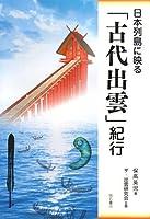 日本列島に映る「古代出雲」紀行