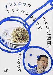 【料理】ケンタロウ流[ミートボール入りチーズカレー] 22