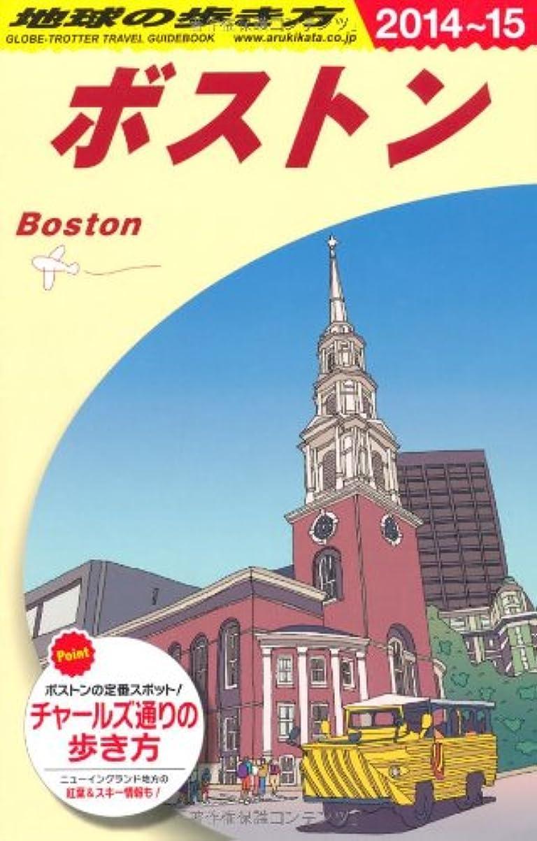 超えて制裁対処するB07 地球の歩き方 ボストン 2014~2015 (ガイドブック)
