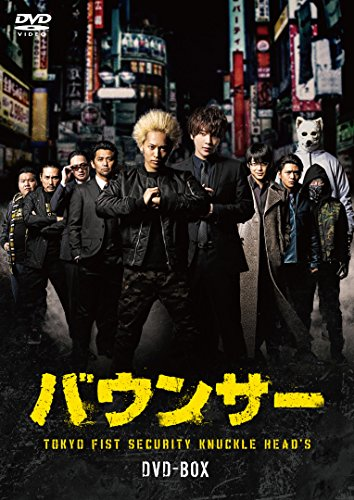 バウンサー [DVD]